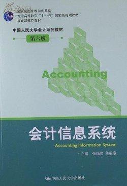 会计信息系统_好搜百科