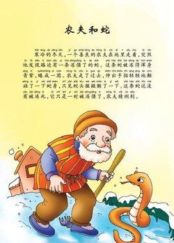 动物成语农夫与蛇儿童画
