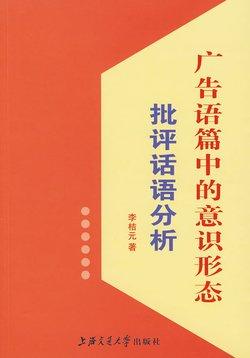 重点阐述英汉广告语篇中隐含的各种态度意义,权力关系以及社会文化
