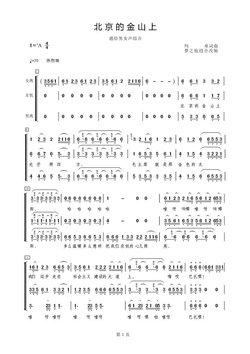 北京的金山上电子琴谱