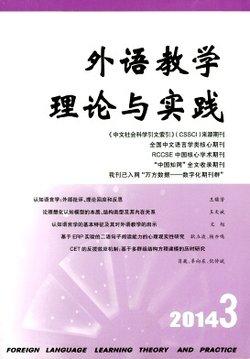 外语教学理论与实践_360百科