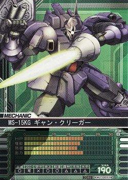 MS-15Kg强人·克里格