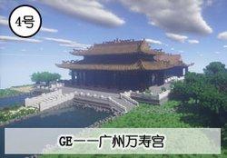 4广州万寿宫.jpg