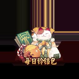 Mainpage 礼包.png