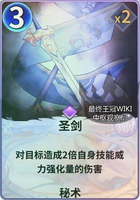 圣剑.jpg