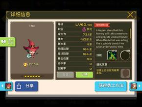 高级勇士021801.png
