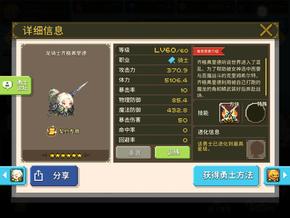 高级勇士03312.png