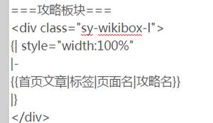 WIKI编辑教程6.png