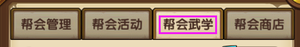 帮会武学01.png
