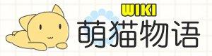 萌猫物语WIKIlogo.jpg