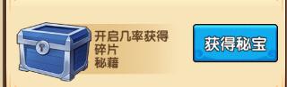 江湖秘宝3.png