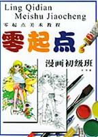 零模型杂志漫画:教程初级班-美术起点动漫/漫漫画图片女孩古代图片