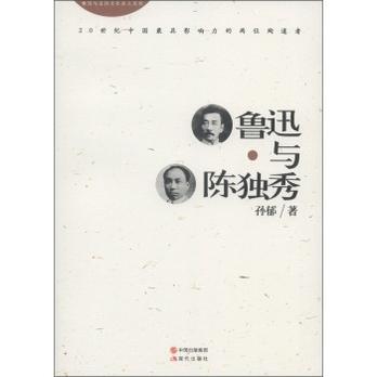 鲁迅与五四文化名人系列:鲁迅与陈独秀-动画微信新年v动画图片文学表情图片