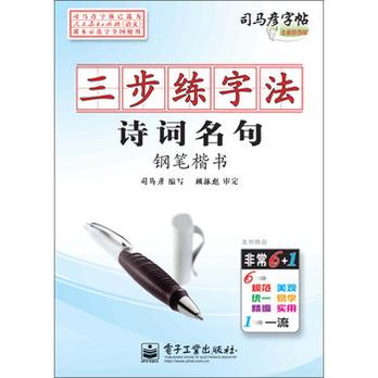 司马彦字帖:三步练字法·诗词名句·钢笔楷书