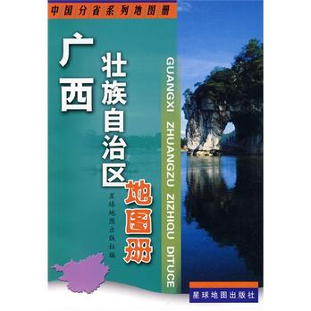 广西壮族自治区地图册