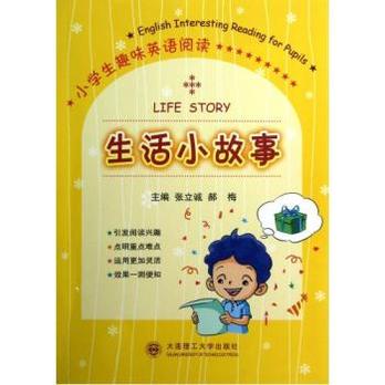 生活小故事/小学生趣味英语阅读