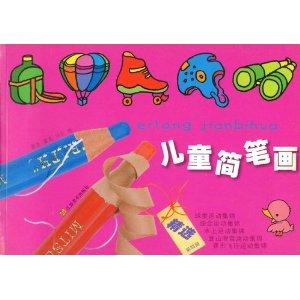 精选儿童简笔画4 - 连环画/卡通故事/儿童读物/图书