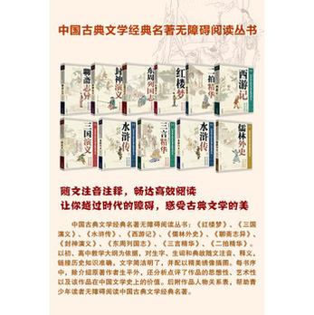 中国古典文学名著高中无障碍阅读丛书:聊斋志我伴经典阅读成长800字图片