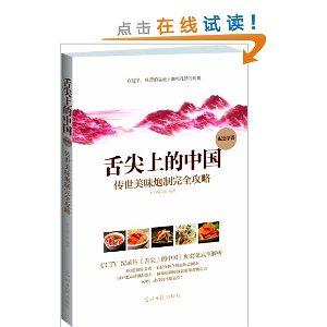 菜谱上的中国:炮制美味加盟完全攻略(配套舌尖v菜谱传世佳美食万图片