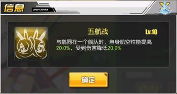 瑞鹤:五航战.png
