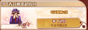 春节神器超值包.png