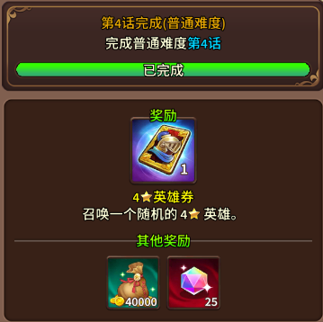 第四话通关奖励(普通).png