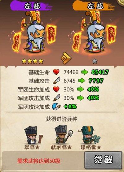 小小军团合战三国武将觉醒2.jpg