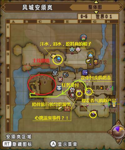 安须岚地图改.png
