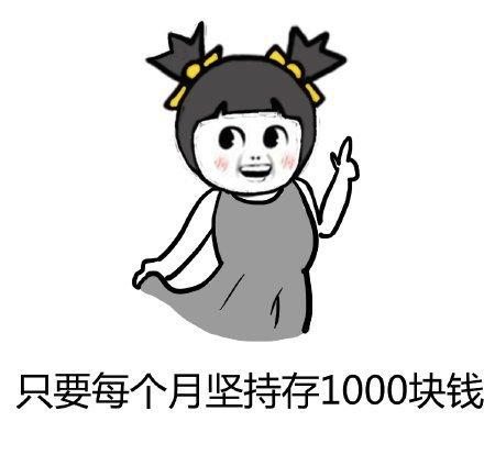 月入3000的我表情包6.jpg