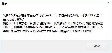 CD计算器v1.0使用说明.png