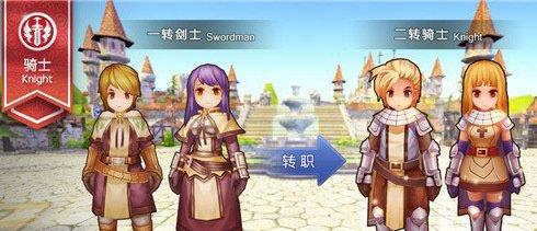 剑士→骑士→骑士领主.jpg