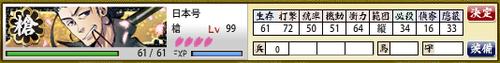 Q日本号02.png