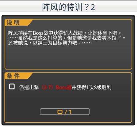 阵风 誓约任务2.png