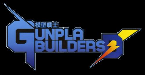 模型战士Gunpla Builders D.png