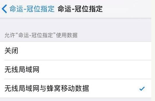 命运冠位指定iOS闪退.jpg