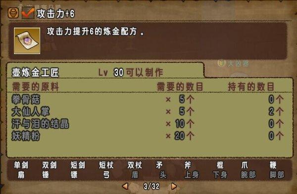 壶炼金基础03.jpg