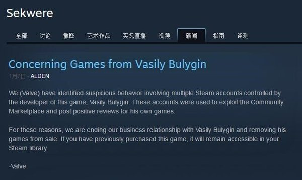 开发者利用Steam漏洞刷好评1.jpg