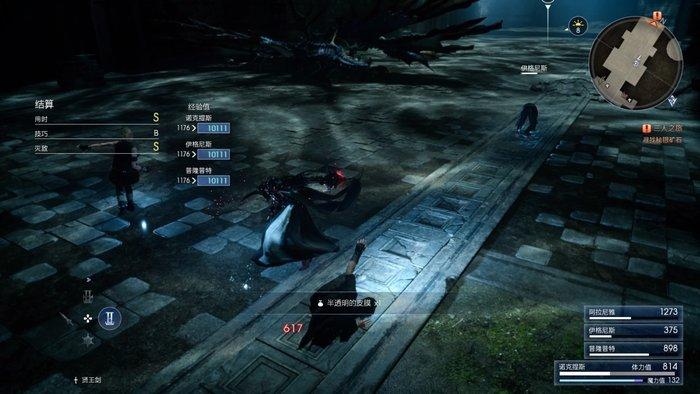 最终幻想15图文第七章三人之旅7.jpg