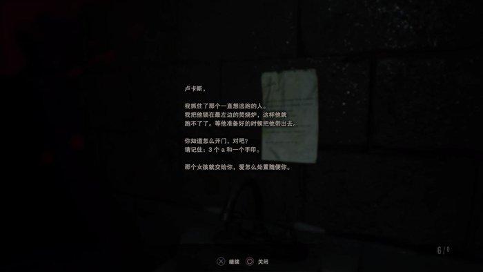 生化危机7攻略:第三章 烦恼的狗头 (72).jpg