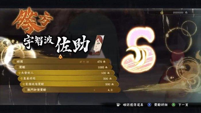 《火影忍者疾风传:终极风暴4——慕留人传》评测 (18).jpg
