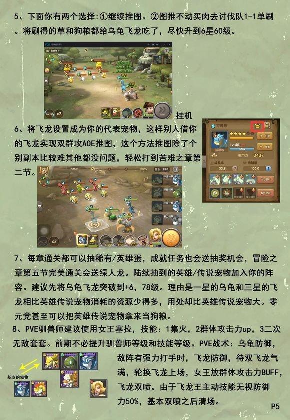石器时代起源攻略中级篇5.jpg