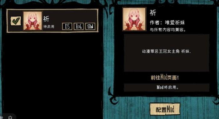 罪恶王冠女主角MOD2.jpg