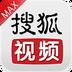 搜狐视频TV版安卓版(apk)