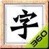360桌面字体-汉仪书魂体 安卓最新官方正版