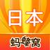 日本游记攻略 安卓最新官方正版