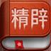 精辟语录 安卓最新官方正版
