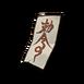 护身符icon.png