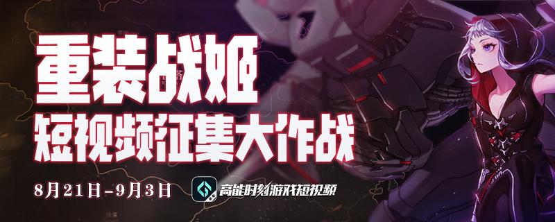 重装战姬活动第二期800x320.png