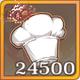 厨力x24500.png