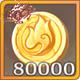 金币x80000.png